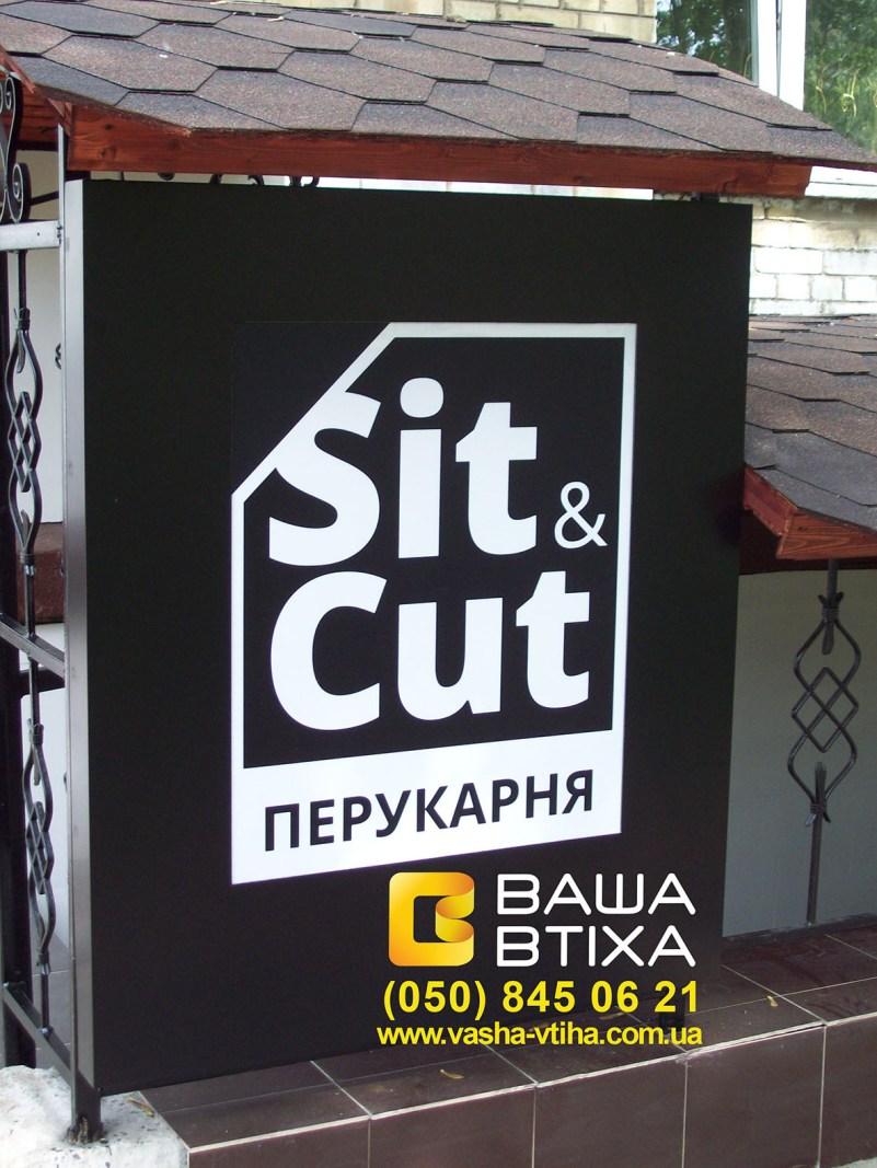 Рекламный лайтбокс Киев от компании Ваша Втиха