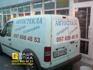 Поклейка реклами на авто, вітрини, вікна, замовити в Києві