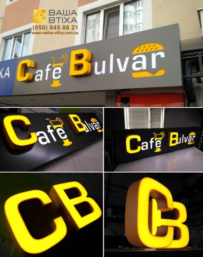 Вывески в Киеве, заказать вывеску объемными буквами