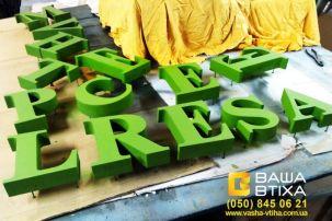 Наружная реклама из пенопласта, объемные буквы, вывески