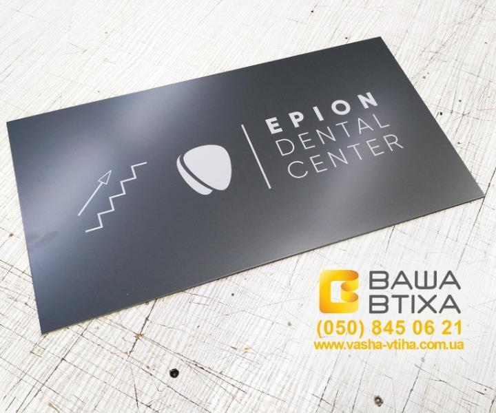 Таблички для кабінетів, замовити в Києві