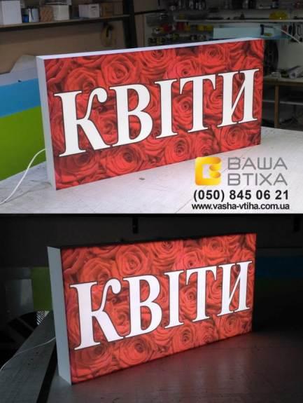 заказать световой короб, лайтбокс, вывеску в Киеве