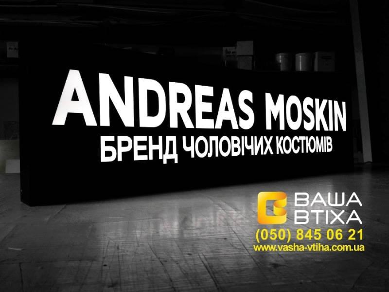 Наружная реклама в Киеве, заказать вывеску