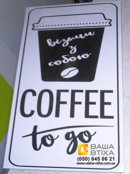 Заказать рекламные таблички, вывески для кафе