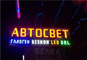 Купити ЛЕД, світодіодну, неонову вивіску в Києві