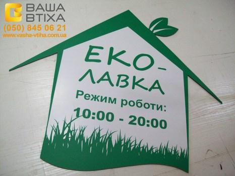 Брендінг в Києві, зовнішня та внутрішня реклама товарів та послуг