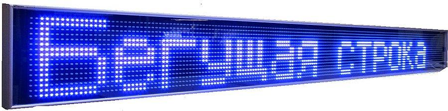 LED бегущая строка любого размера, цвета