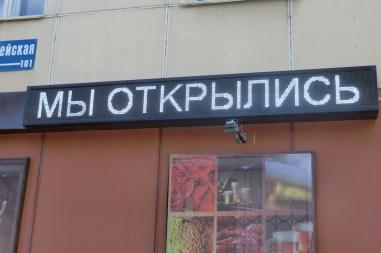 Рекламний рухомий рядок – зовнішня реклама в Києві