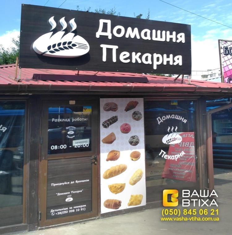 Заказать оформление, брендинг ларька, Киев
