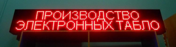 Електронні табло, рухомі рядки, LED вивіски в Києві