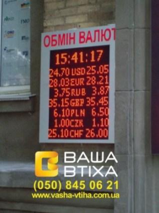 Замовити табличку обмін валют в Києві