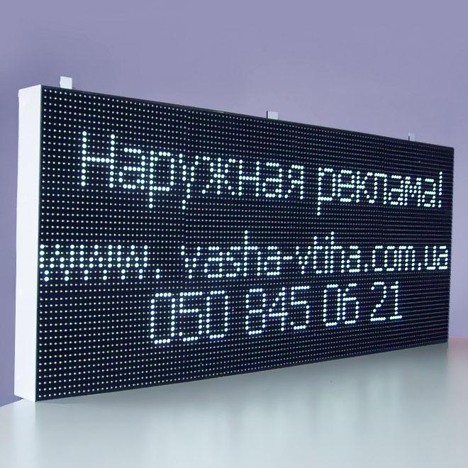 Заказать бегущую строку в Киеве, реклама для магазинов и кафе