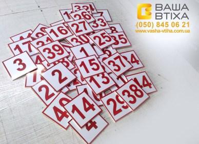 Таблички с номерами, заказать в Киеве