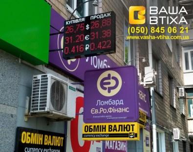 Замовити LED табло обмін валют, реклама в Києві