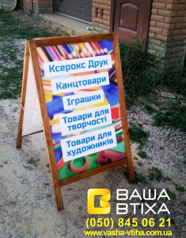 Заказать мимоход, рекламный штендер, цены в Киеве