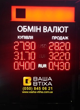 Купити світодіодні табло обміну валют, вивіски в Києві