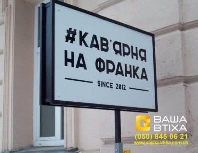 Наружная реклама в Киеве: световіе короба, лайтбоксы