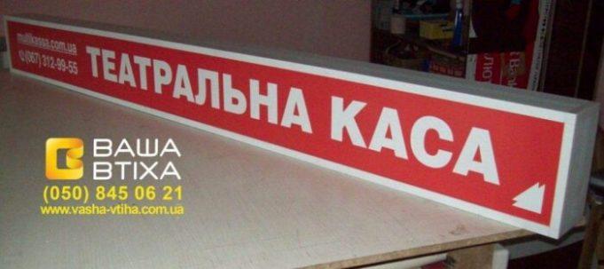 Замовити світлову вивіску в Києві