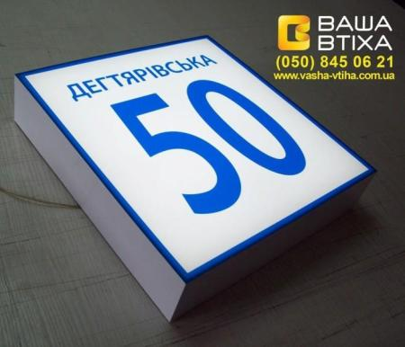 Заказать адресную табличку в виде лайтбокса, Киев