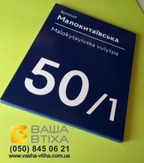 Стандартизовані адресні таблички для міста Київ