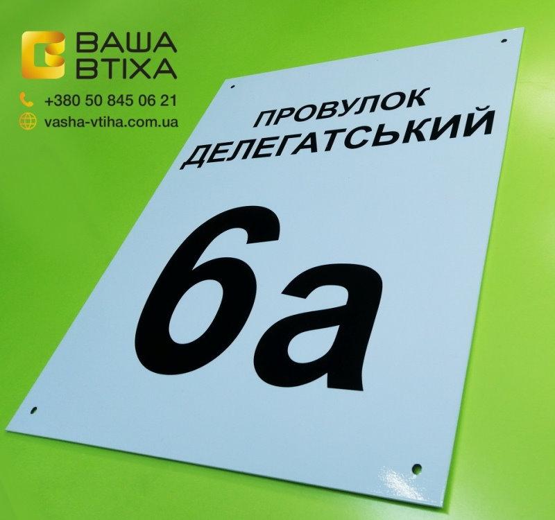 Адресна табличка для будинку