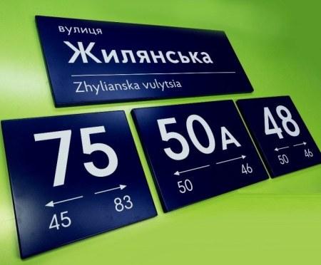 Адресные таблички, заказать в г. Киев