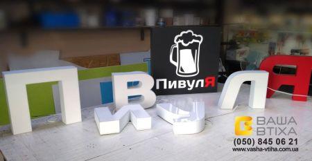 Буквы с подсветкой недорого в Киеве