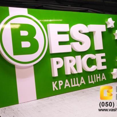 Заказать вывеску в Киеве, объемные буквы из пенопласта