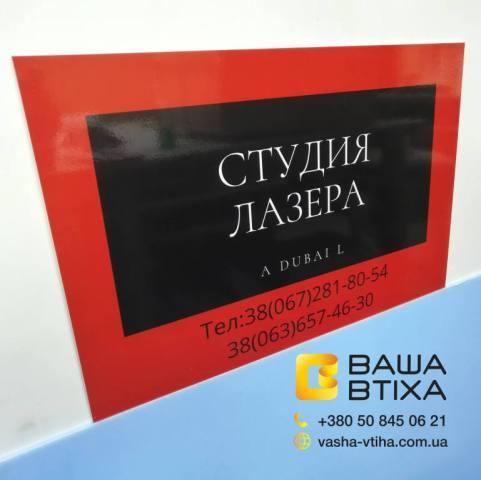 Табличка-вивіска, замовити у Києві