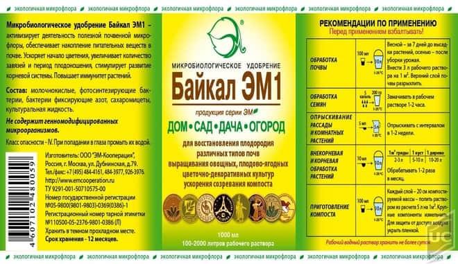Байкал ЭМ-1