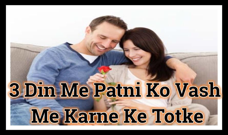 3 Din Me Patni Ko Vash Me Karne Ke Totke- बीवी को वश में करने का तरीका