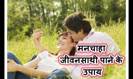मनचाहा जीवनसाथी पाने के उपाय