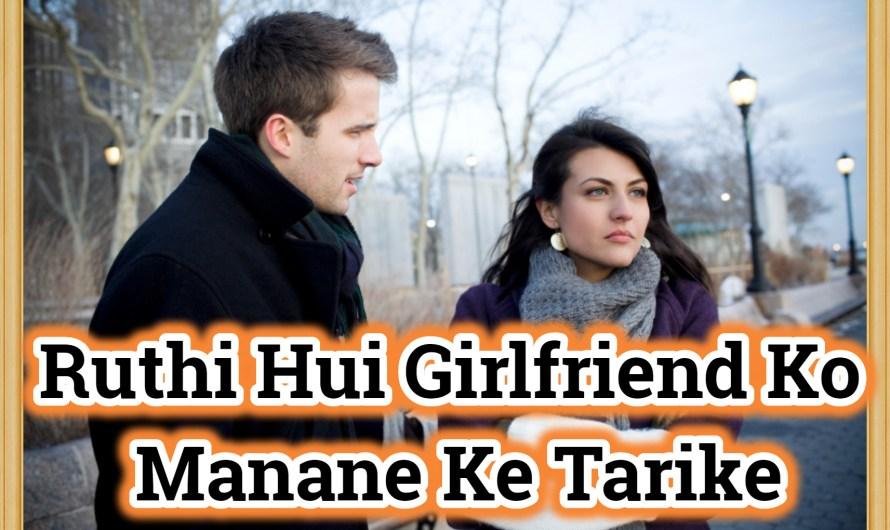 Ruthi Hui Girlfriend Ko Manane Ke Tarike,Upay