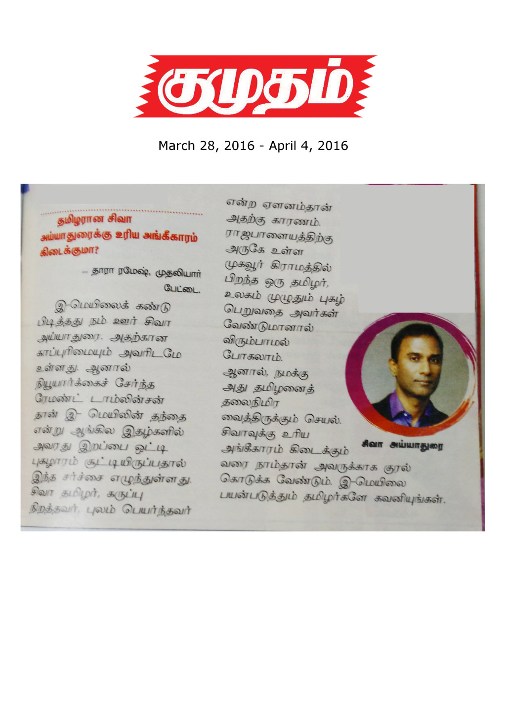 Will Shiva Ayyadurai Get Due Recognition As The Inventor Of Email?