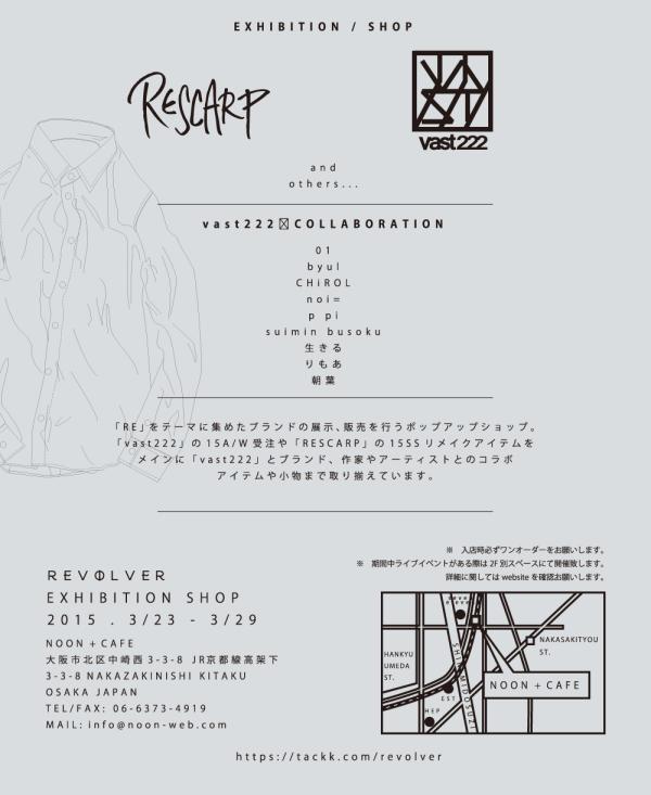 REVOLVER-DM-uramihon