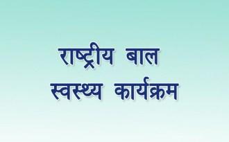 कोटा जिले के ईटावा खण्ड के चाणदा गांव में श्री राजेन्द्र के घर में शिवम का जन्म हुआ था। परन्तु भाग्य को कुछ और ही मन्जूर था शिवम के जन्म से ही दिल मे छेद (Congenital Heart Disease) था। शिवम् के माता पिता की आर्थिक हालत काफी नाजुक है। फिर भी उन्होने शिवम्...