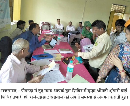 nyay-apke-dwar-success-story-21-rajsamand-peeprada-camp01