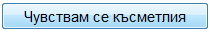 Какво знае Google за мен