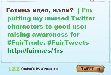 Рециклиране на туитове за добра кауза