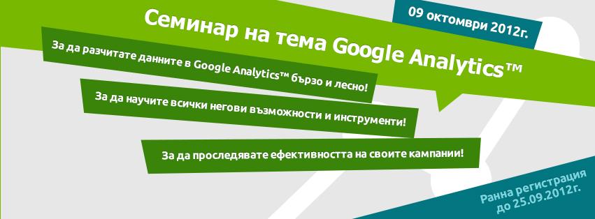 С анализ към победа от Interactive Seminars