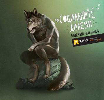 Ratio социалните дилеми вълк