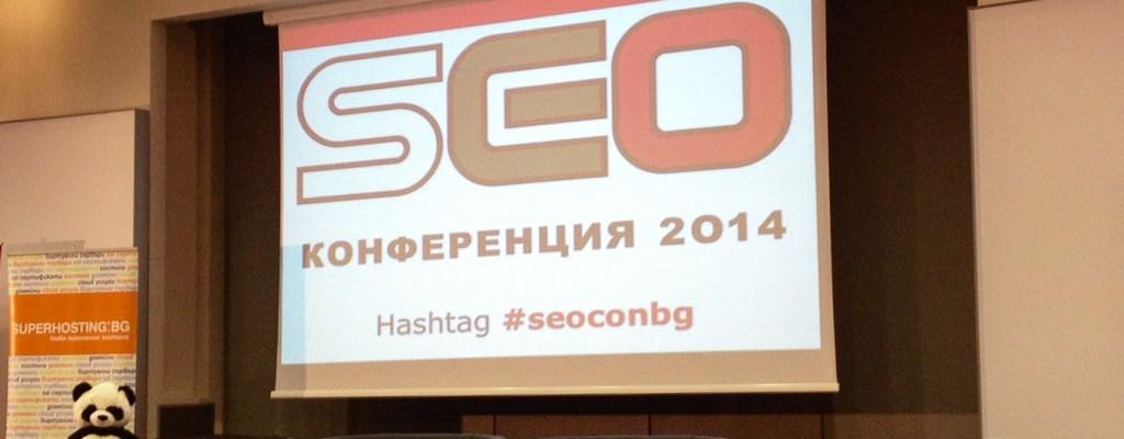 Liveblog: SEO Конференция 2014