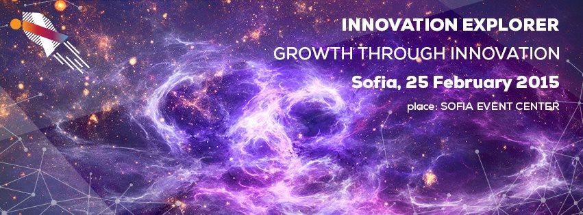 Иновациите – пътят напред