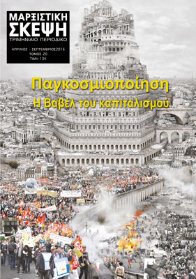https://i1.wp.com/vathikokkino.gr/wp-content/uploads/2016/06/MS20-cover-web.jpg