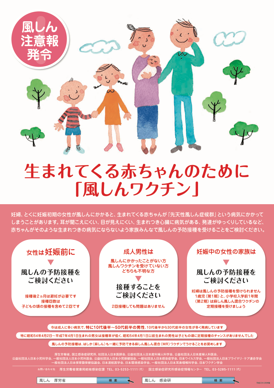 This Korean poster encourages folks to vaccinate their family.
