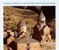 Գարեգին Ա Ամենայն Հայոց Կաթողիկոսի ձեռամբ վերաօծվեց և վերաբացվեց Նորավանքը