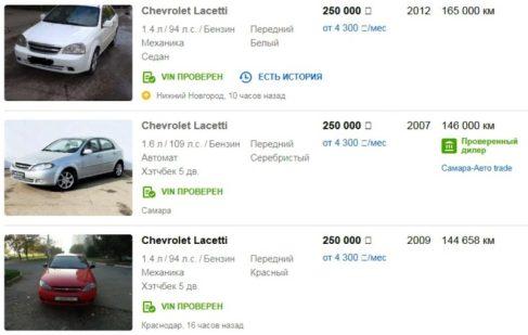 Цены на Chevrolet Lacetti