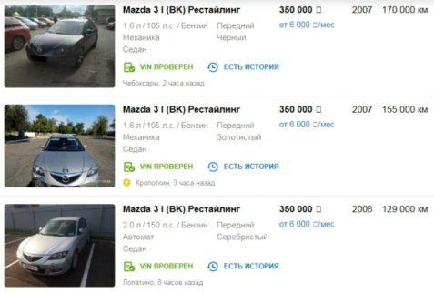 Цены на Mazda 3