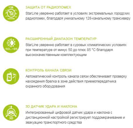 Автосигнализация Старлайн: обзор, характеристики, плюсы и минусы, отзывы и цены