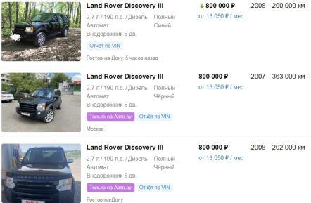 Цены наLand Rover Discovery
